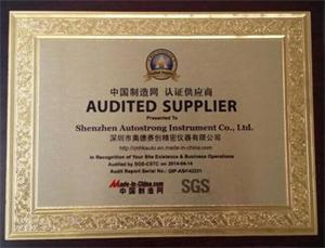 奥德赛创-SGS认证