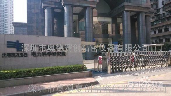 广东电网电力科学研究院